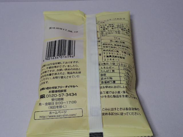 ラッキマヨネーズ2