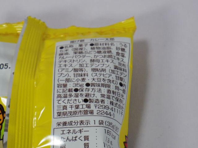 揚げ餅カレー太郎5