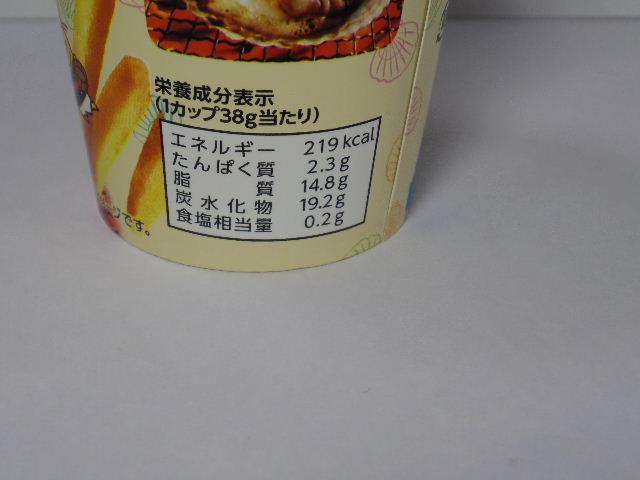 じゃがビーホタテ醤油味6