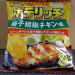 今回のおやつ:「ポテリッチ ゆず胡椒チキン味」のレビュー!