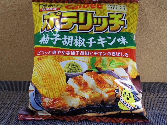 ポテリッチ柚子胡椒チキン1