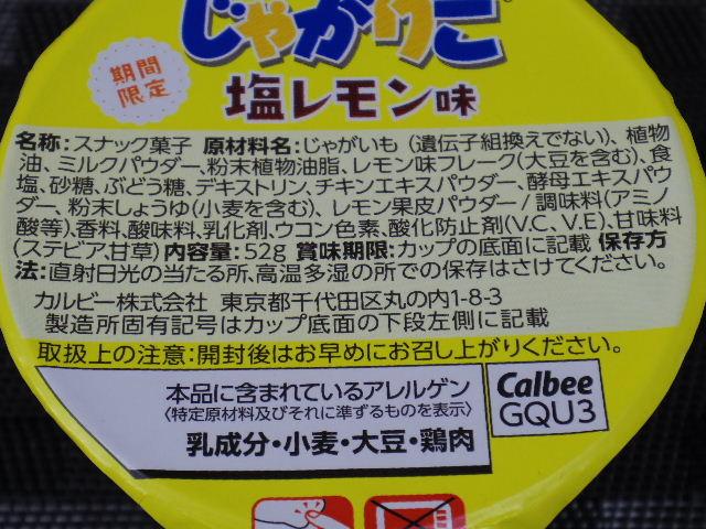 じゃがりこ塩レモン味6