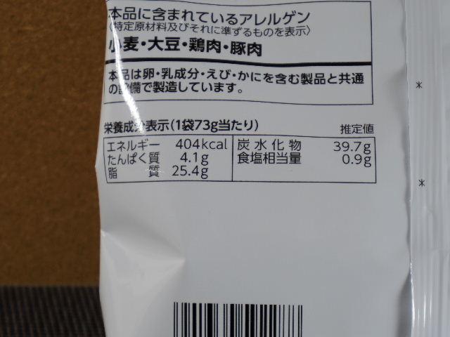 ポテリッチ柚子胡椒チキン6