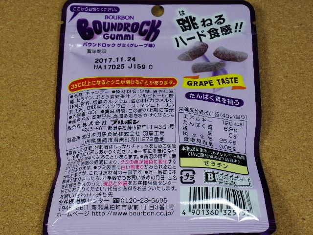バウンドロックグミ グレープ味2