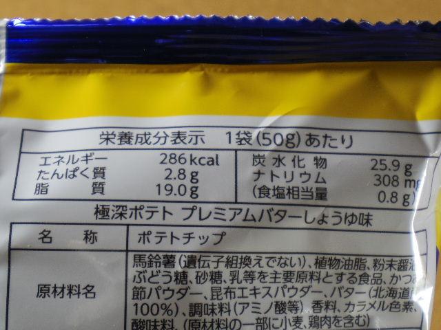 極深ポテトバターしょうゆ6