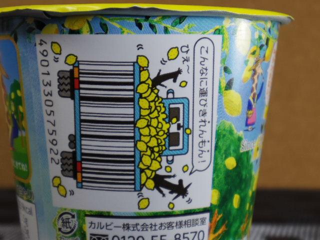 じゃがりこ塩レモン味3
