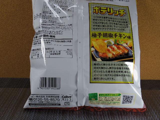 ポテリッチ柚子胡椒チキン2
