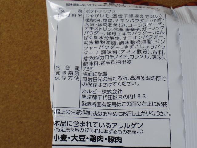 ポテリッチ柚子胡椒チキン5