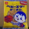 レトロなパッケージ:「ベビースターラーメン 辛口スパイシーチキン」を食べてみた。