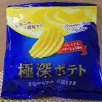 今回のおやつ:ヤマヨシの「極深ポテト プレミアムバターしょうゆ味」を食べてみる!」
