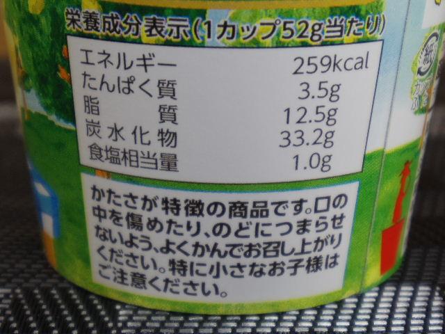 じゃがりこ塩レモン味7