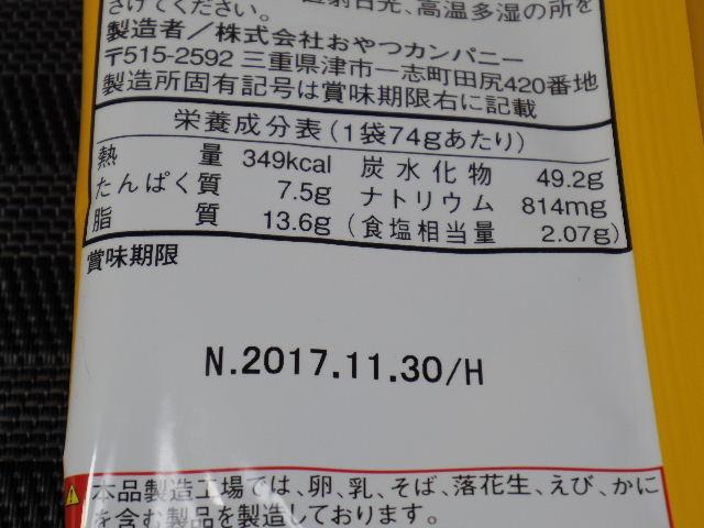 ベビースターラーメン 辛口スパイシーチキン6