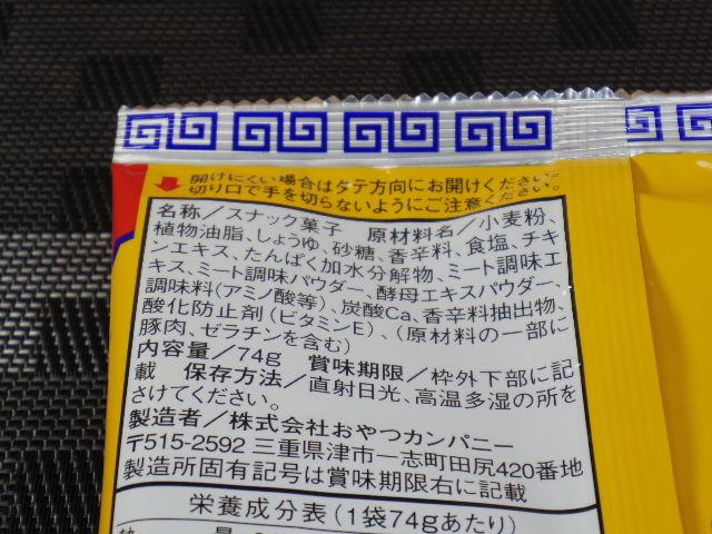 ベビースターラーメン 辛口スパイシーチキン5