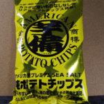 感想!サンフレッシュの「ポテトチップスの芋備え・塩味」を食べた!