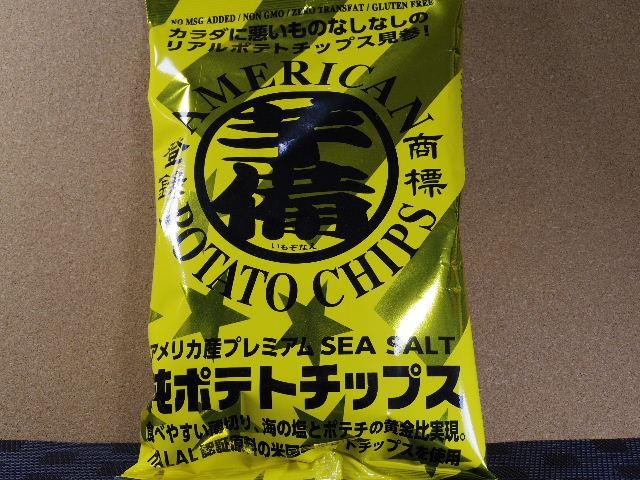 ポテトチップスの芋備え塩味1