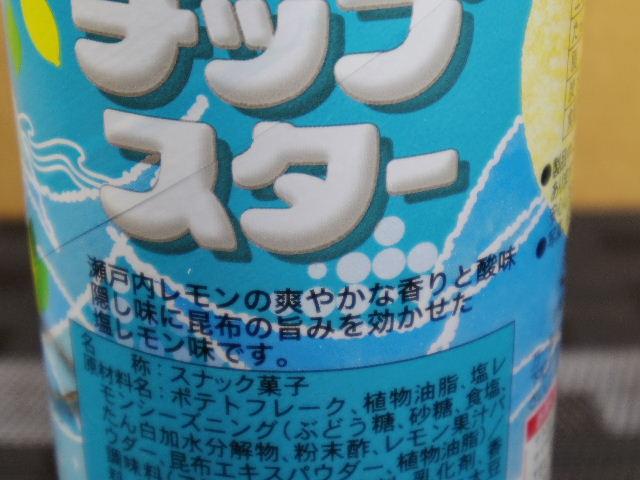 チップスター 瀬戸内レモン味3