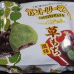 今回のおやつ:不二家の「カントリーマアム 草もち風味」を食べる!