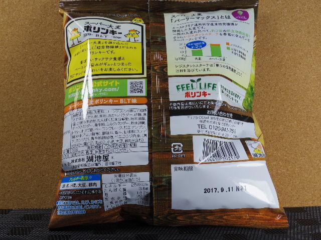 スーパー大麦ポリンキーBLT2