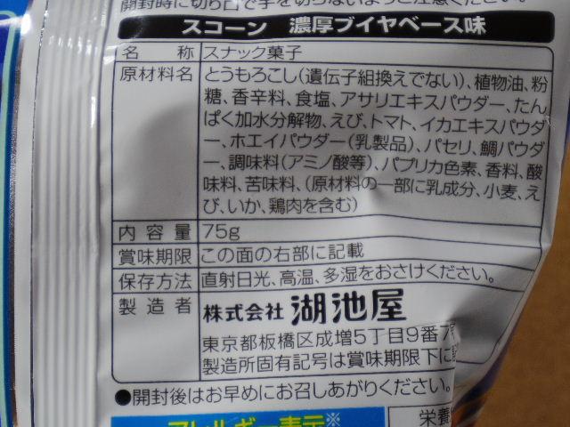 スコーン 濃厚ブイヤベース味6