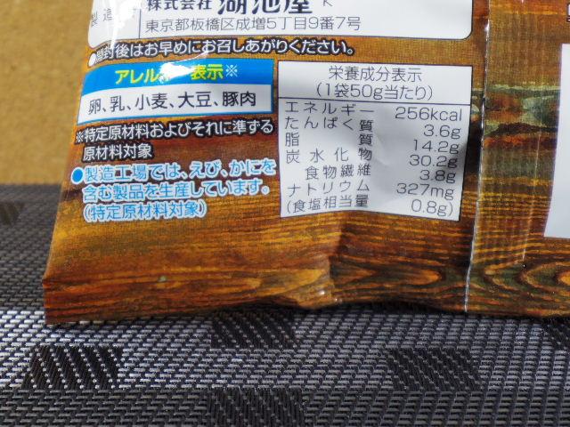 スーパー大麦ポリンキーBLT7