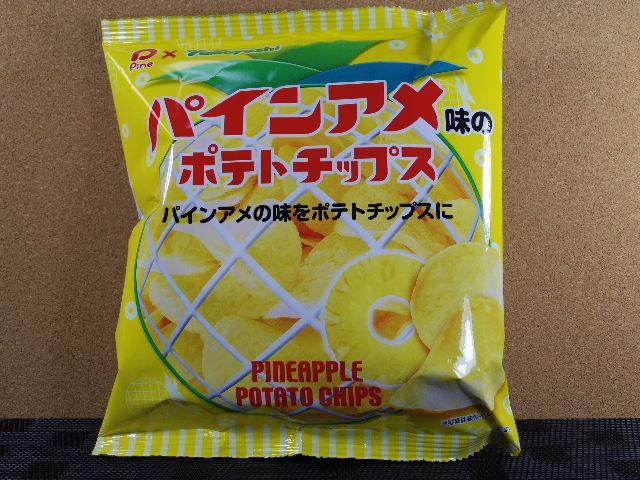 パインアメ味のポテトチップス1