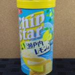 今回のおやつ:YBCの「チップスター 瀬戸内レモン味」を食べる!