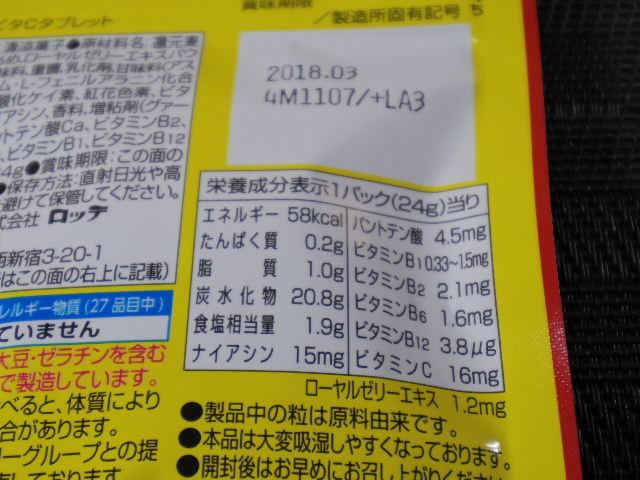 デカビタCタブレット6