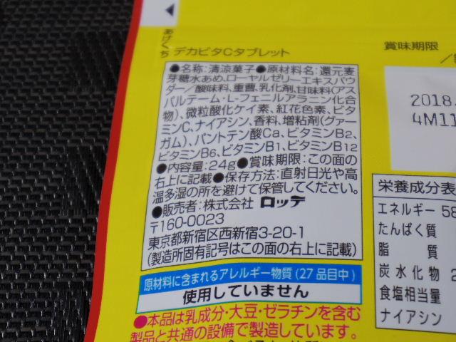デカビタCタブレット5