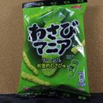 今回のおやつ:ジャパンフリトレーの「わさびマニア」を食べる!