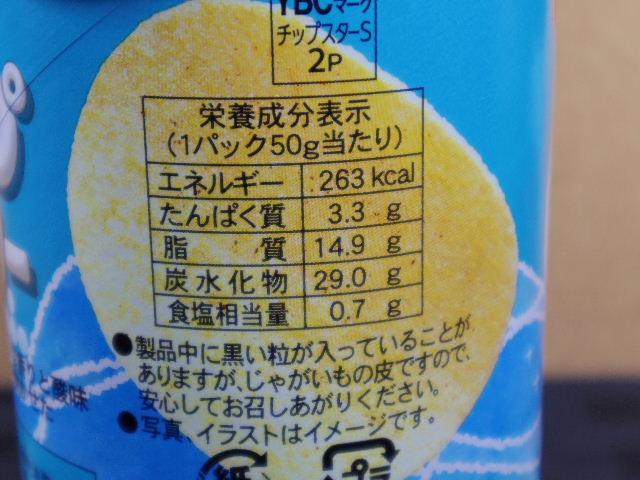 チップスター 瀬戸内レモン味7