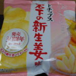 今回のおやつ:山芳の「ポテトチップス 岩下の新生姜味」を食べる!