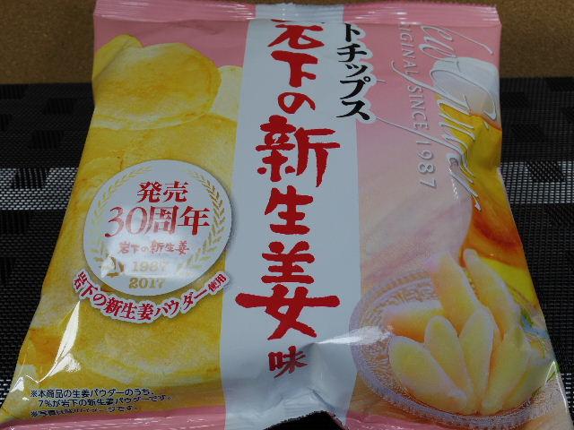ポテトチップス 岩下の新生姜味1