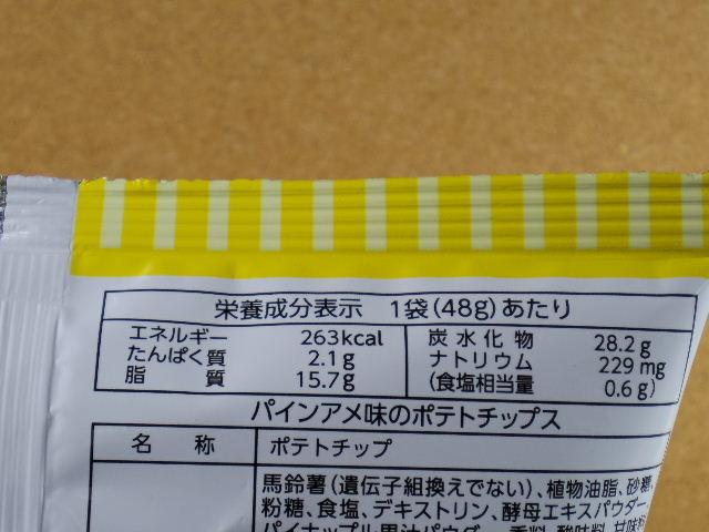 パインアメ味のポテトチップス7