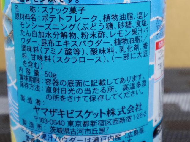チップスター 瀬戸内レモン味6