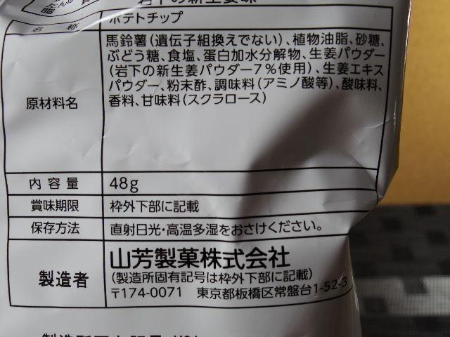 ポテトチップス 岩下の新生姜味5