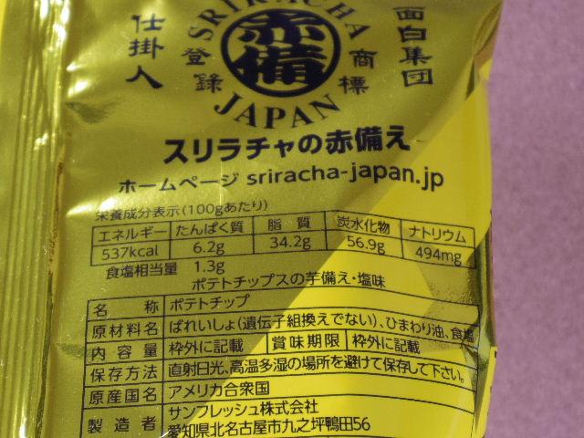ポテトチップスの芋備え塩味6