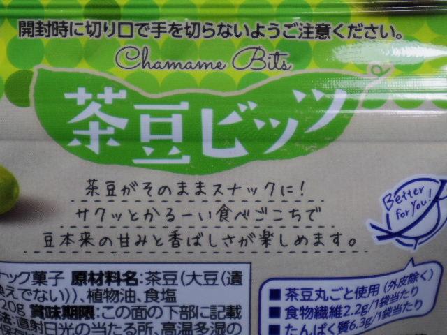 茶豆ビッツ2