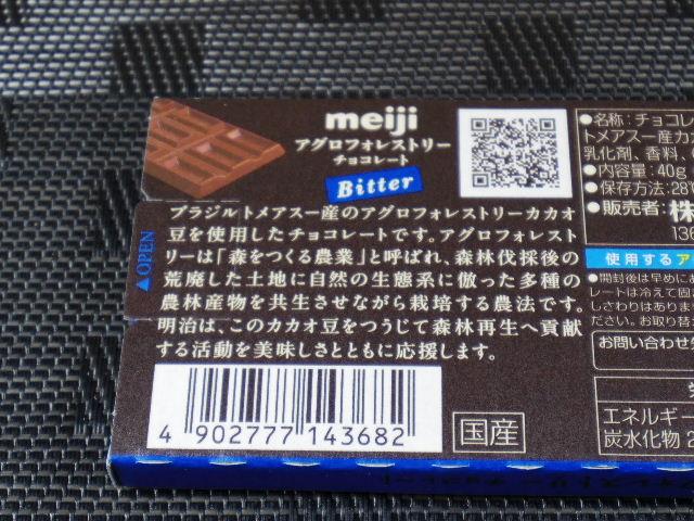 アグロフォレストリーチョコレトビター 3