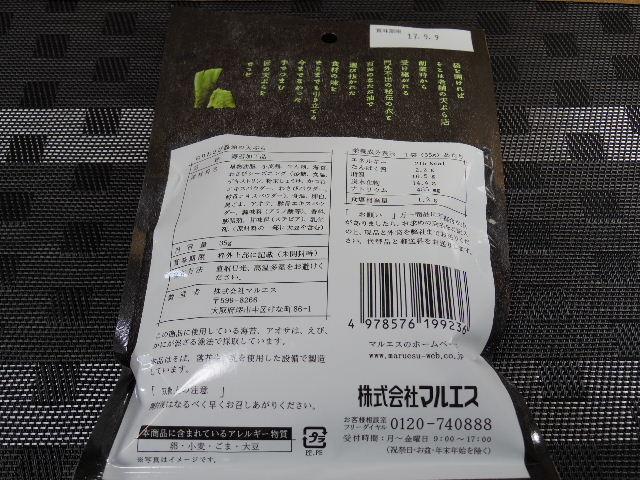 箸のない天ぷら屋 のりわさび醤油2