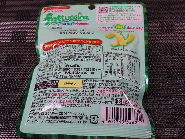 フェットチーネグミ すいかソーダ味2