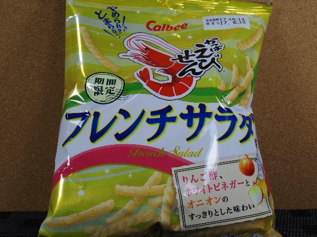 かっぱえびせんフレンチサラダ1