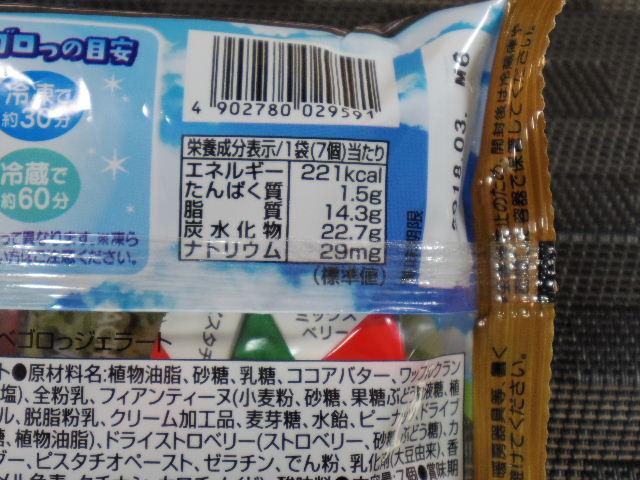 チロルの冷やして食べゴロっジェラート7