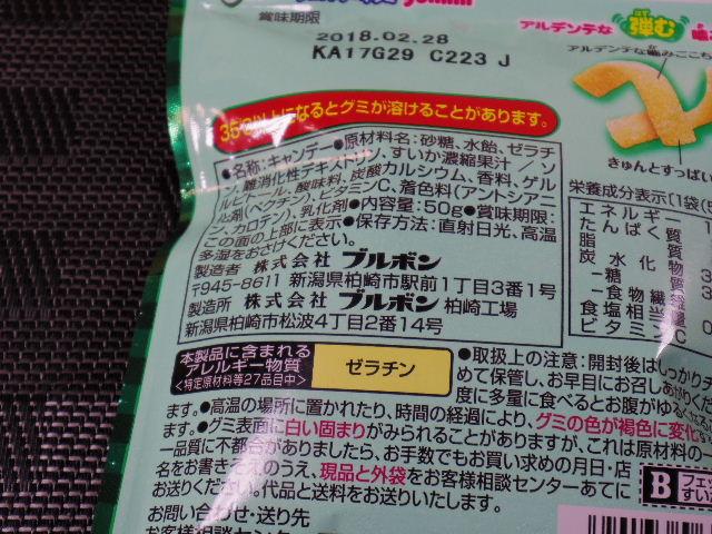 フェットチーネグミ すいかソーダ味5