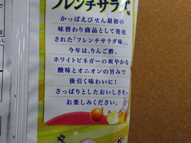 かっぱえびせんフレンチサラダ3