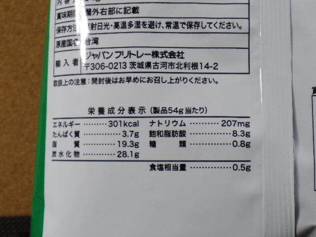 レイズ サワークリームオニオン6