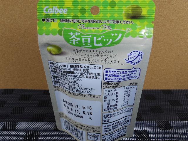 茶豆ビッツ3