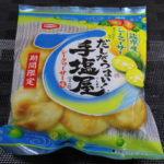 今回のおやつ:亀田「手塩屋ミニ シークヮーサー味」を食べる!