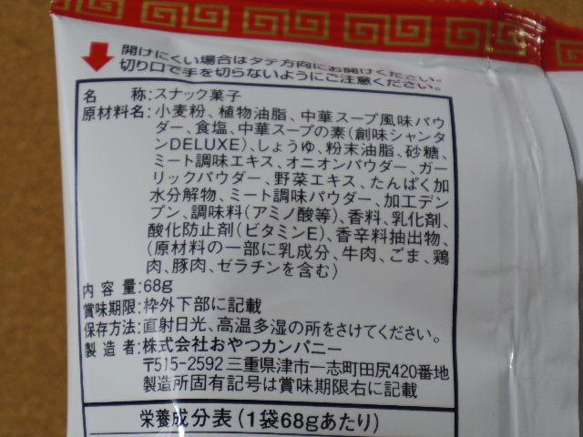 ドデカイラーメン創味シャンタン味6