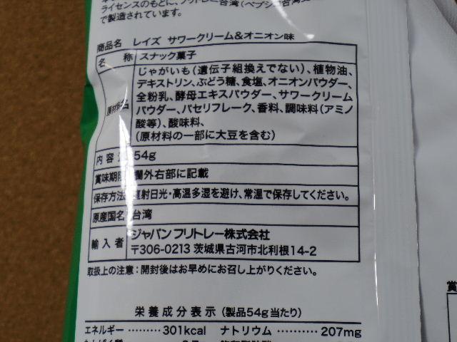 レイズ サワークリームオニオン5