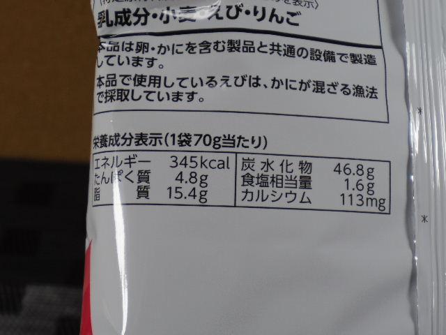 かっぱえびせんフレンチサラダ7